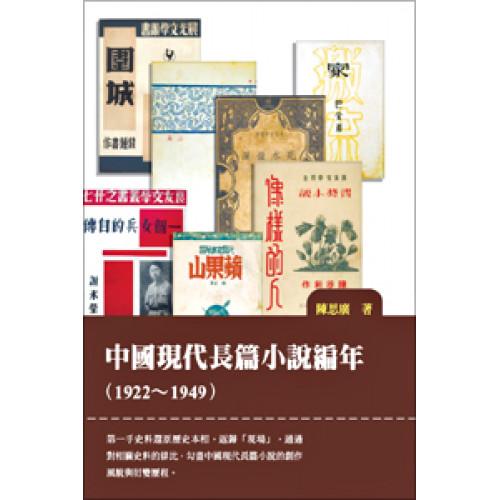 中國現代長篇小說編年(1922-1949)