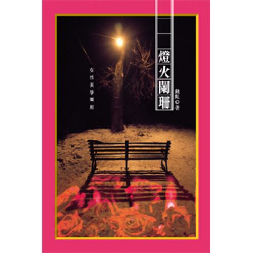 燈火闌珊:女性美學燭照
