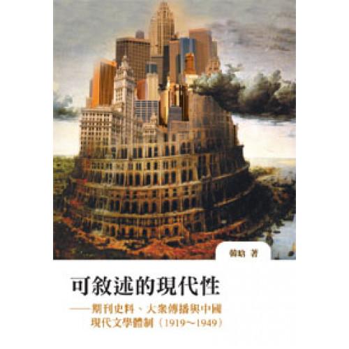 可敘述的現代性:期刊史料、大眾傳播與中國文學現代體制(1919~1949)