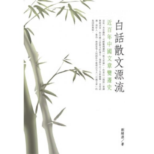 白話散文源流──近百年中國文章變遷史