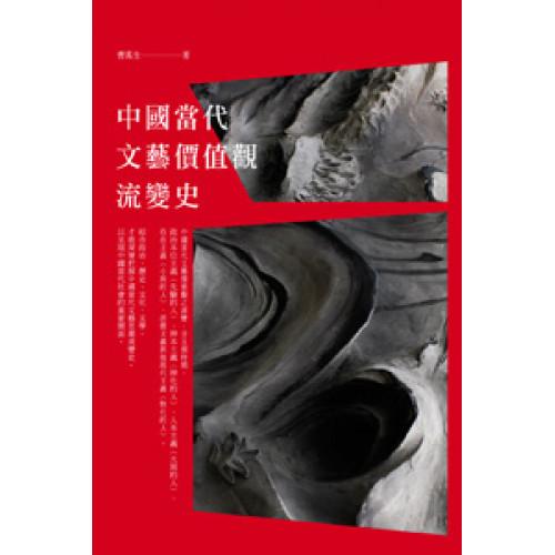 中國當代文藝價值觀流變史