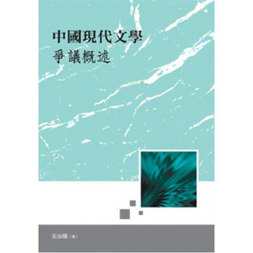 中國現代文學爭議概述