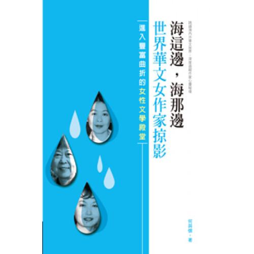 海這邊,海那邊──世界華文女作家掠影