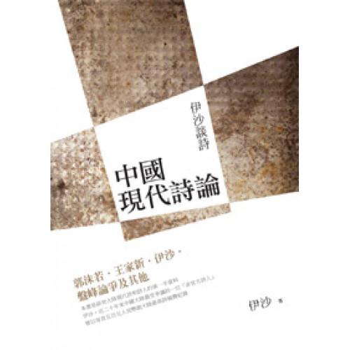 中國現代詩論──伊沙談詩