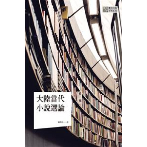 大陸當代小說選論