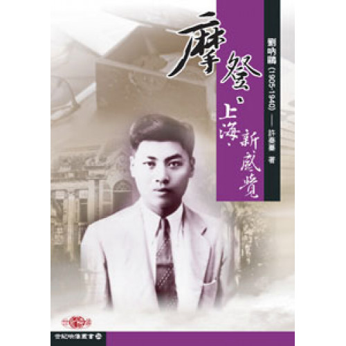 摩登‧上海‧新感覺 ──劉吶鷗 (1905-1940)