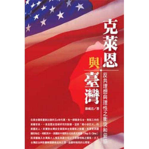克萊恩與台灣───反共理想與理性之衝突和妥協
