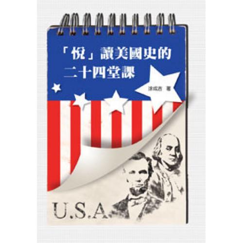 「悅」讀美國史的二十四堂課