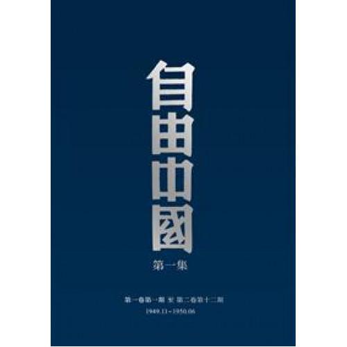 自由中國【全套22冊不分售】