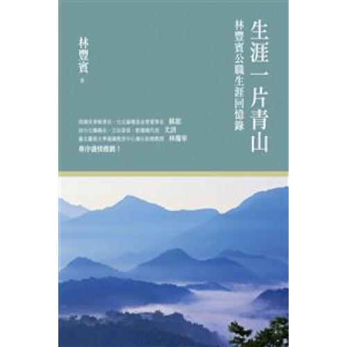 生涯一片青山:林豐賓公職生涯回憶錄