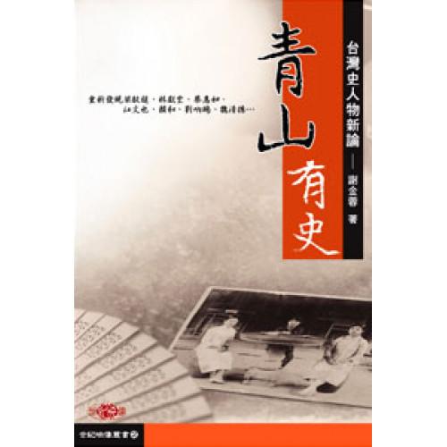 青山有史--台灣史人物新論