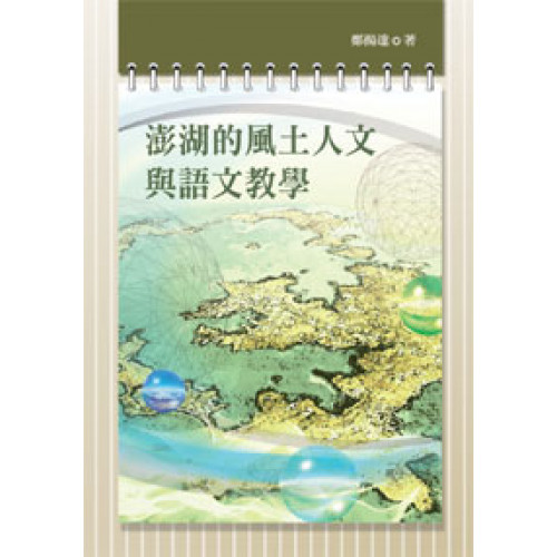 澎湖的風土人文與語文教學