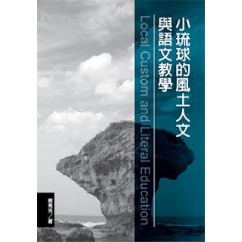 小琉球的風土人文與語文教學