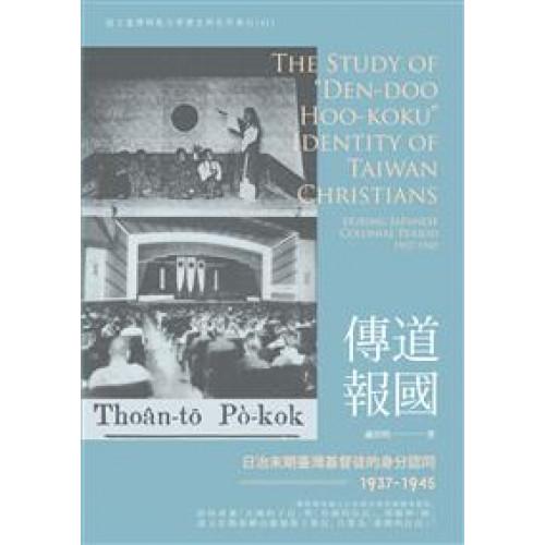 傳道報國──日治末期臺灣基督徒的身分認同(1937 -1945)