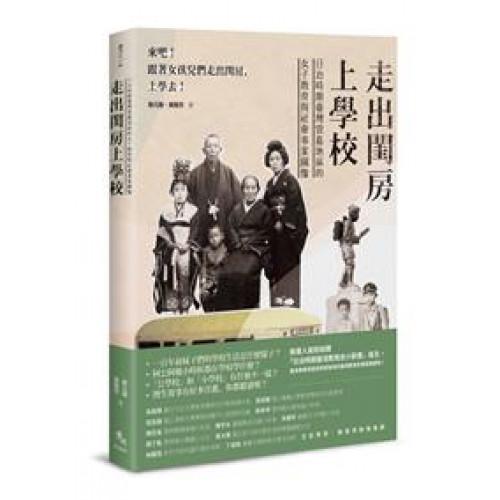 走出閨房上學校──日治時期臺灣雲嘉地區的女子教育與社會事業圖像