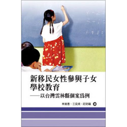 新移民女性參與子女學校教育--以台灣雲林縣個案為例