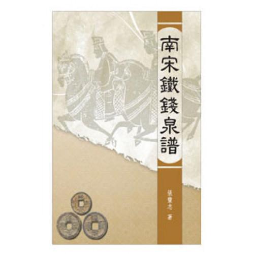 南宋鐵錢泉譜