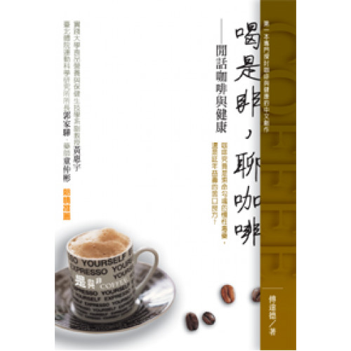 喝是非,聊咖啡──閒話咖啡與健康