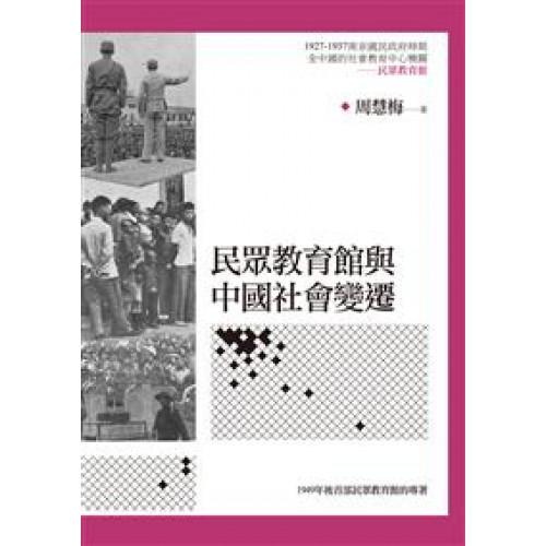 民眾教育館與中國社會變遷