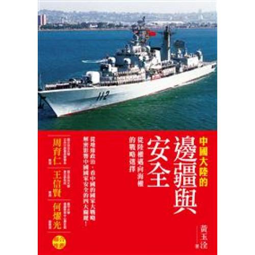 中國大陸的邊疆與安全──從陸權邁向海權的戰略選擇