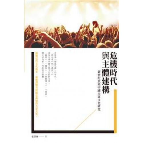 危機時代與主體建構——新世紀以來中國大眾文化研究