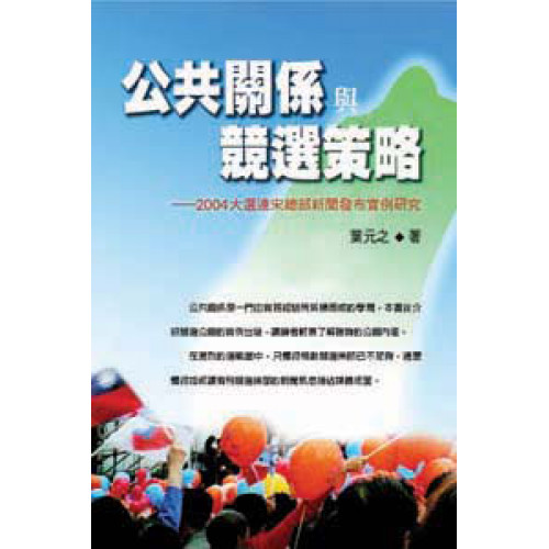公共關係與競選策略──2004大選連宋總部新聞發布實例研究