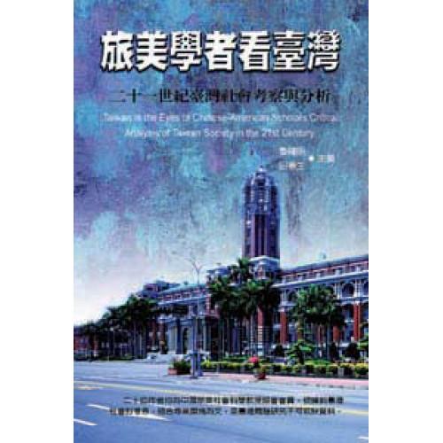 旅美學者看臺灣──二十一世紀臺灣社會考察與分析