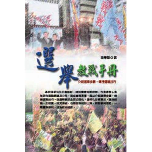 選舉教戰手冊
