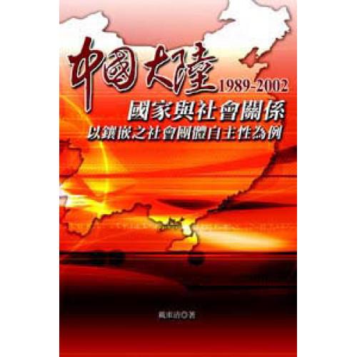中國大陸國家與社會關係1989-2002
