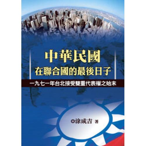 中華民國在聯合國的最後日子 ─ 一九七一年台北接受雙重代表權之始末