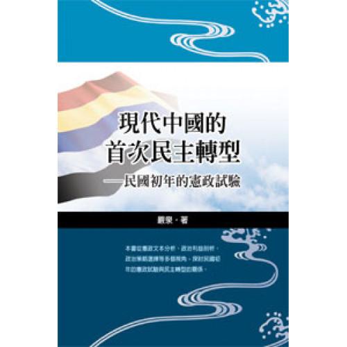 現代中國的首次民主轉型──民國初年的憲政試驗
