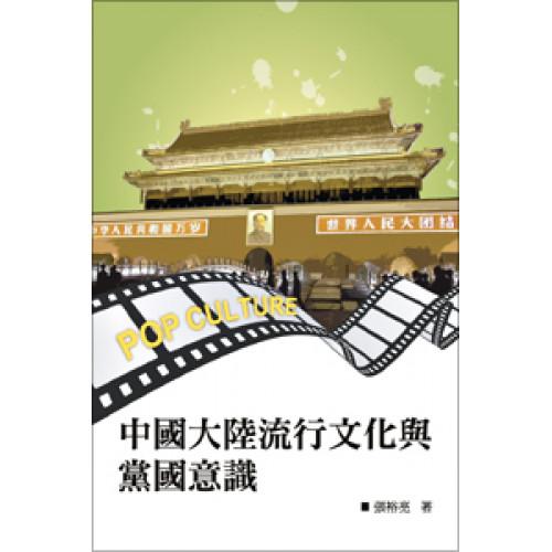 中國大陸流行文化與黨國意識