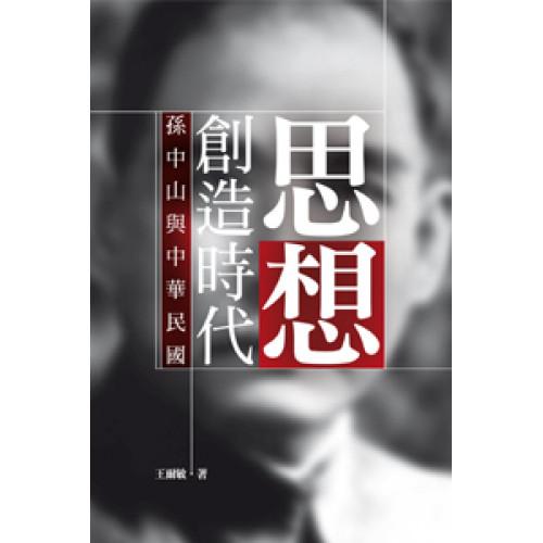 思想創造時代:孫中山與中華民國
