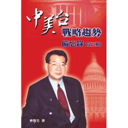 中美台戰略趨勢備忘錄第三輯