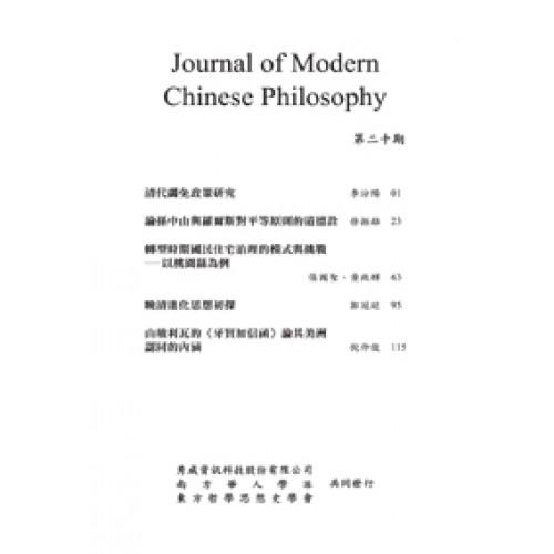 當代中國哲學學報No. 20