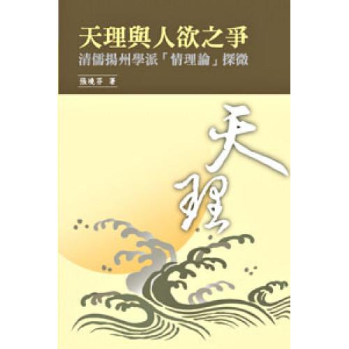 天理與人欲之爭──清儒揚州學派「情理論」探微