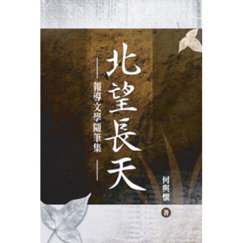 北望長天 ──報導文學隨筆集