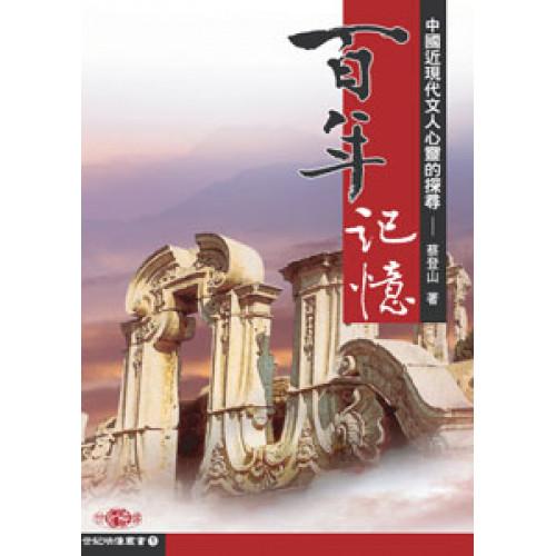 百年記憶-中國現代文人心靈的探尋