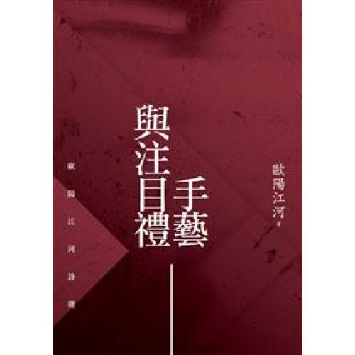 手藝與注目禮—歐陽江河詩選