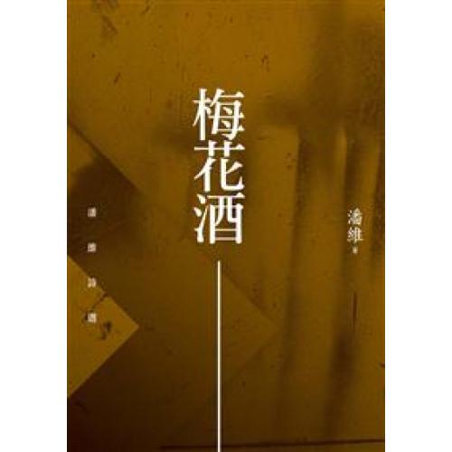 梅花酒──潘維詩選