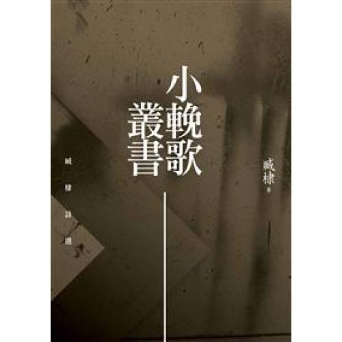 小輓歌叢書──臧棣詩選
