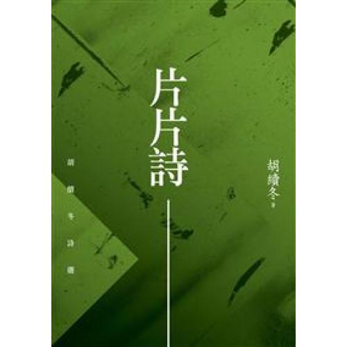 片片詩:胡續冬詩選