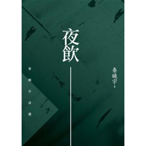 夜飲--秦曉宇詩選