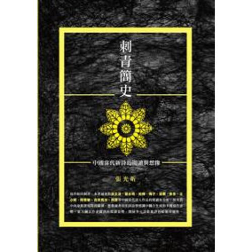刺青簡史: 中國當代新詩的閱讀與想像