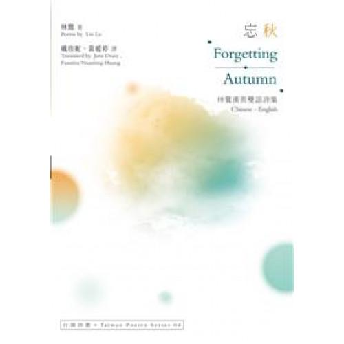 忘秋 Forgetting Autumn──林鷺漢英雙語詩集