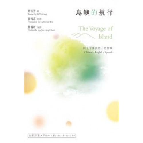 島嶼的航行 The Voyage of Island──利玉芳漢英西三語詩集