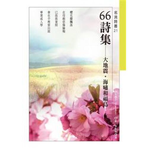66詩集──大地震.海嘯和福島