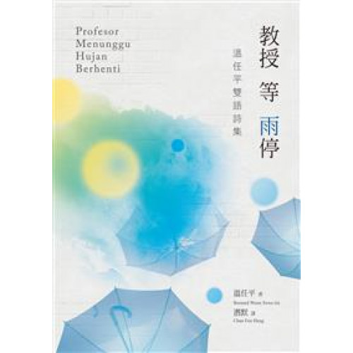 教授等雨停──溫任平雙語詩集 Profesor Menunggu Hujan Berhenti
