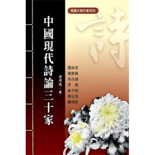 中國現代詩論三十家