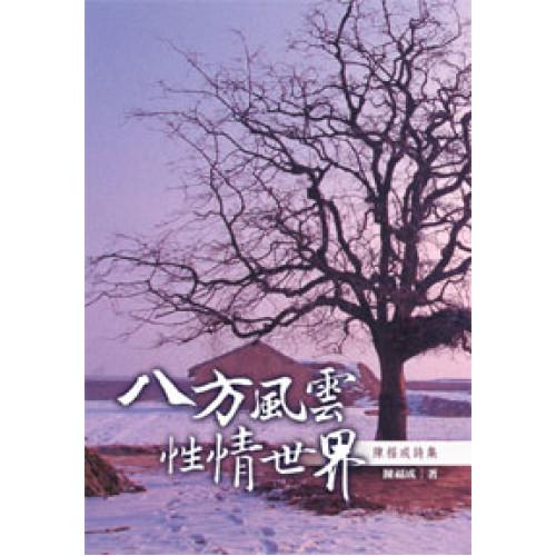 八方風雲‧性情世界--陳福成詩集